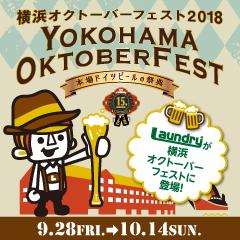 YOKOHAMA_BEER2018_240×240