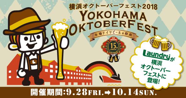 YOKOHAMA_BEER2018_596×314