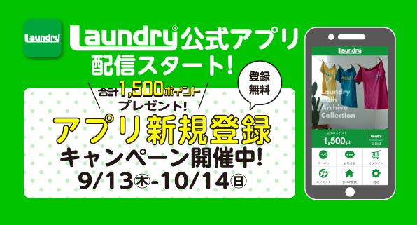 appli_campaign_banner_596×321