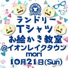 KOSHIGAYA_WS_banner_240×240