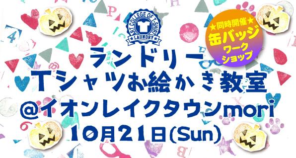 KOSHIGAYA_WS_banner_596×318