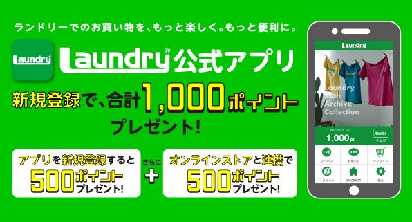 appli_shinkitoroku_banner_596×321