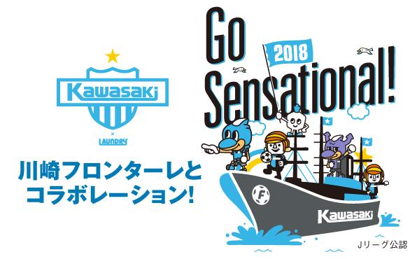 kawasaki201810_banner_596×370