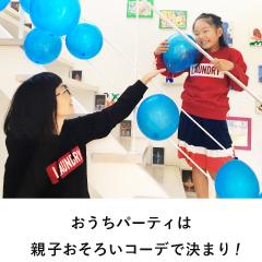 1215oyako-top240