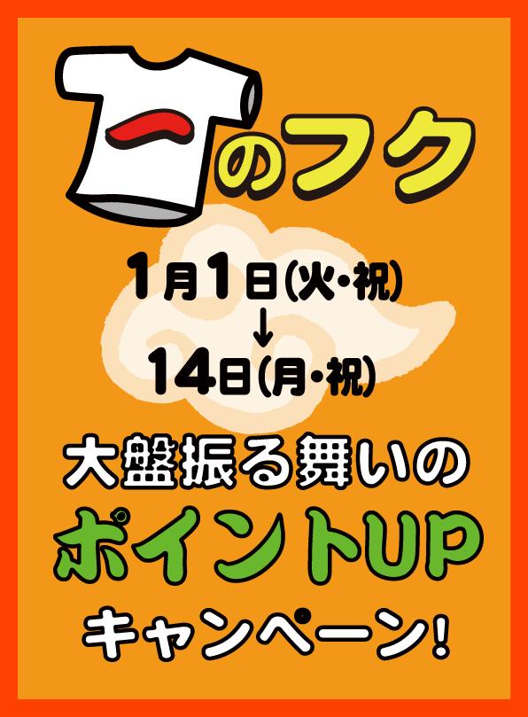 1_FUKU_Newspage