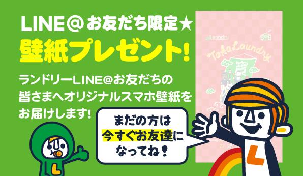 2019_1_LINE_kabegami_SNS_596×346