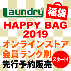 2019happybag_ECmember_banner_240×240
