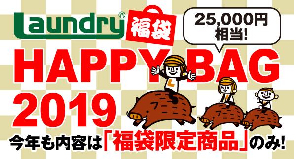 2019happybag_kokuchi_banner_596×322