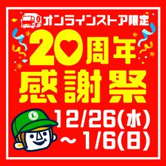 20thKANSYASAI_KOKUCHI_240x240