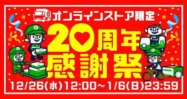 20thKANSYASAI_KOKUCHI_596x318