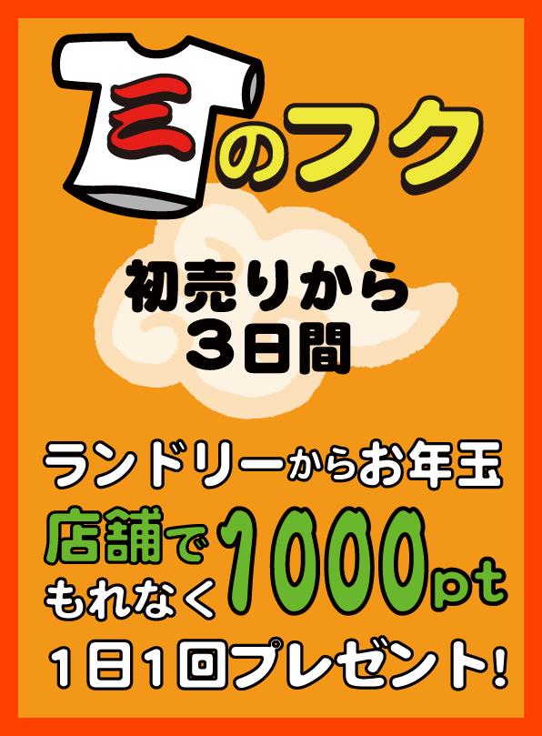 3_FUKU_Newspage