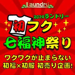 7_FUKU_banner_240×240