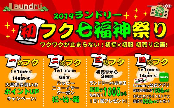 7_FUKU_banner_596×370