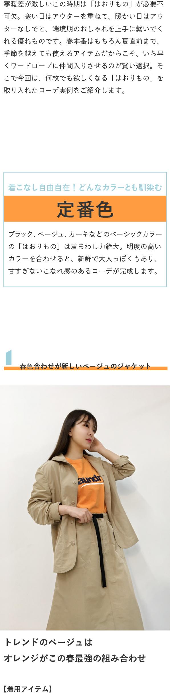 0303haori-001-596