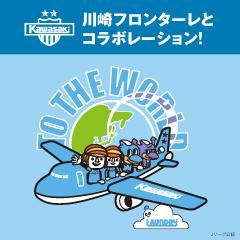 201902_KawasakiFrontale_banner_240x240