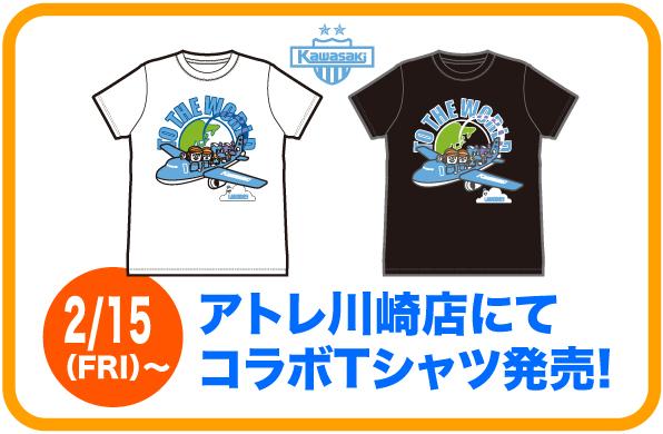 KAWASAKI_1stFAIR_Newspage_collaboT