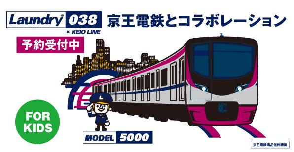 KEIO_2019_YOYAKU_banner596x309