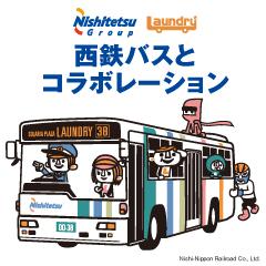 NishitetsuBus_HATSUBAI_banner_240x240
