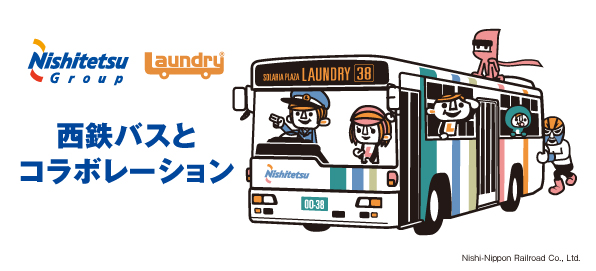 NishitetsuBus_HATSUBAI_banner_596x271