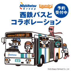 NishitetsuBus_YOYAKU_banner_240x240