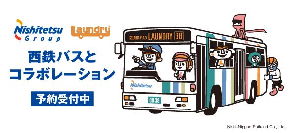 NishitetsuBus_YOYAKU_banner_596x271
