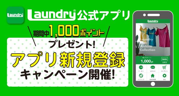 1000pt_appli_campaign_banner_596x321