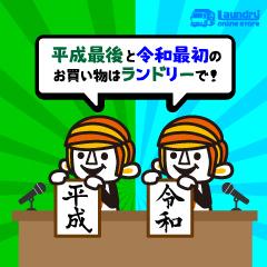 HEISEI_REIWA_240x240