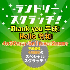 HEISEI_REIWA_scratch_banner_240x240