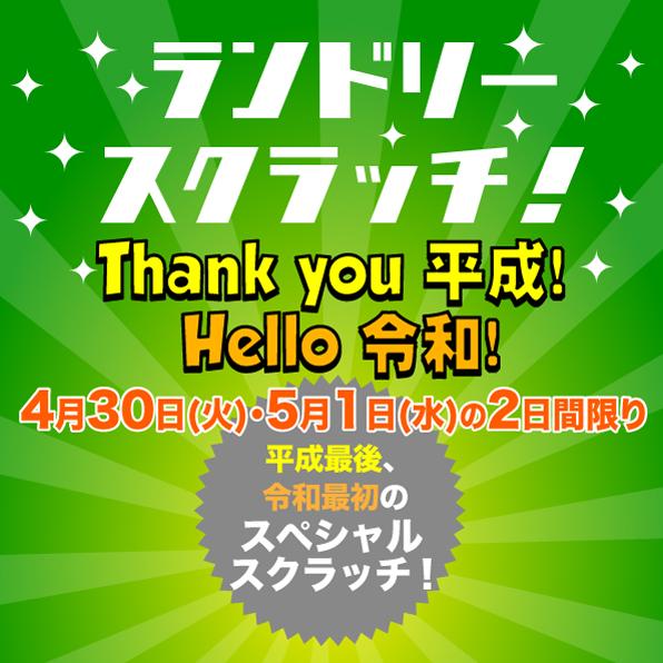 HEISEI_REIWA_scratch_banner_596x596