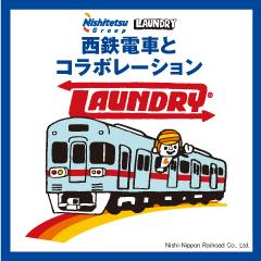 NishitetsuDensya_HATSUBAI_240x240