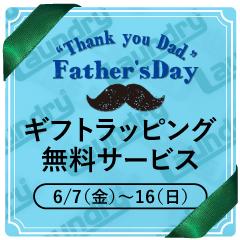 2019_fathersDAY_240x240