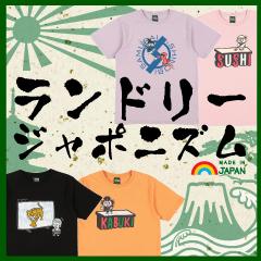 EC_JapaneseT_240x240