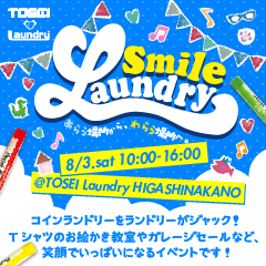 Smile_Laundry0803_240x240