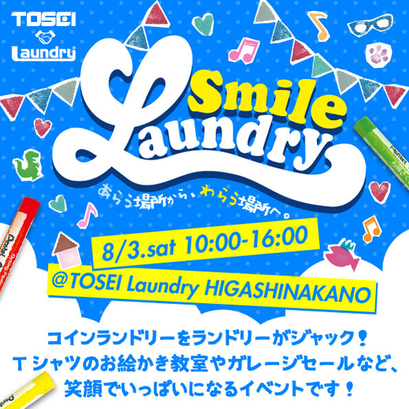 Smile_Laundry0803_596x596