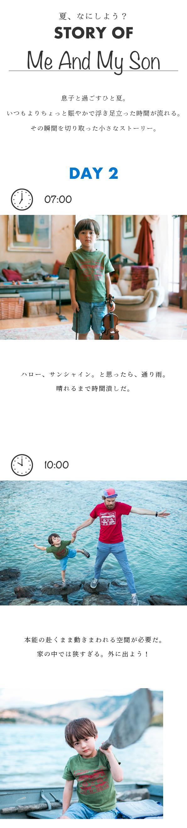 0803夏day2_01_596