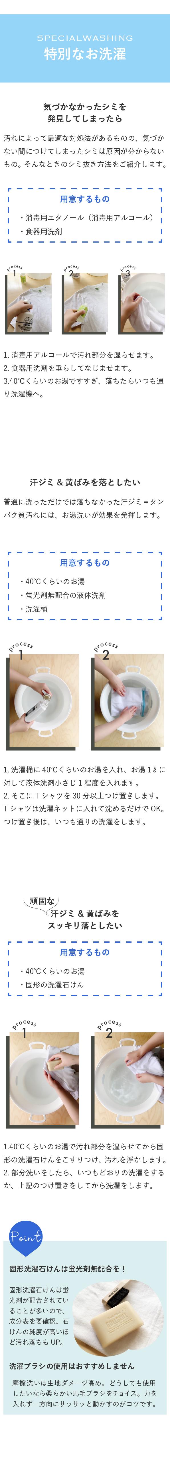 0803洗濯06-596