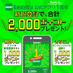 1000+1000_1st_appli_240x240