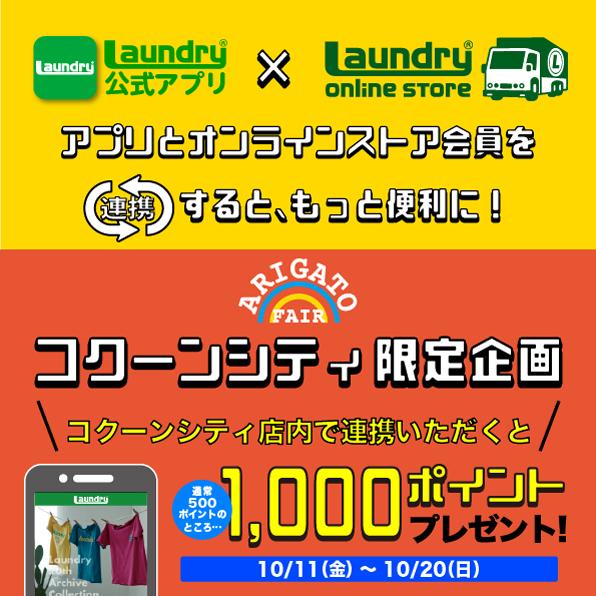 1011-20コクーンアプリ連携596