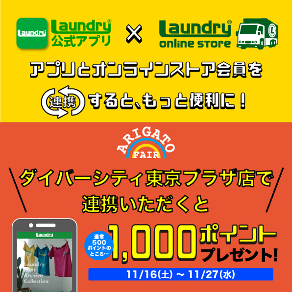 1116-27ダイバーシティ東京プラザアプリ連携596