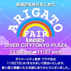 DIVER_CITY_arigato_240x240