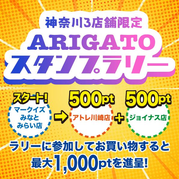 MARK_IS_arigato_stamp_596x596