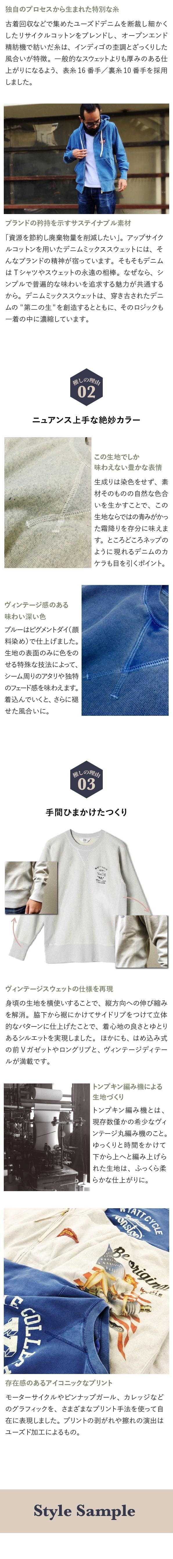 1220_039デニムミックス03-min