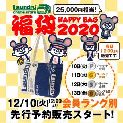 2020happybag_1210YOYAKU_EC_240x240
