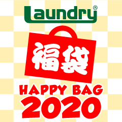 2020happybag_kokuchi_240x240