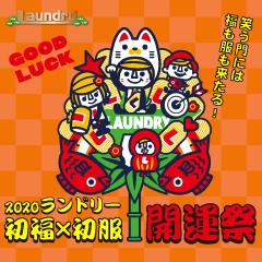 Good_luck2020_240x240