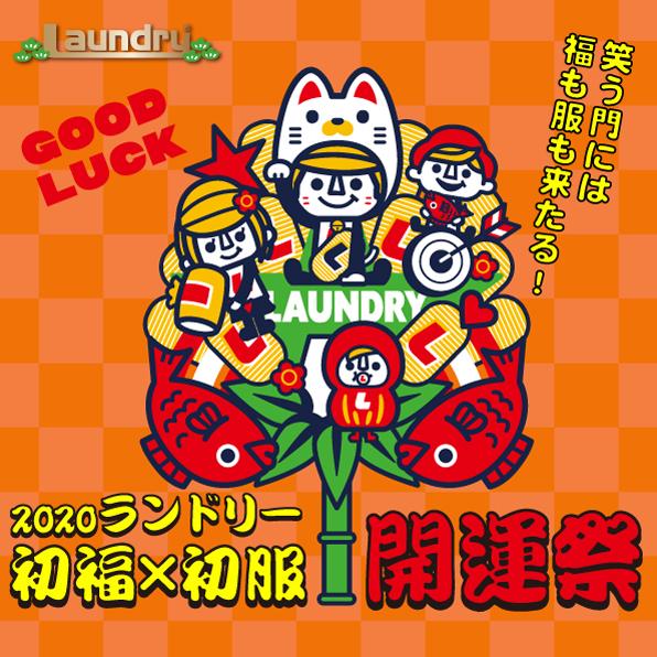 Good_luck2020_596x596