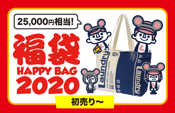 Good_luck2020_HAPPY_BAG