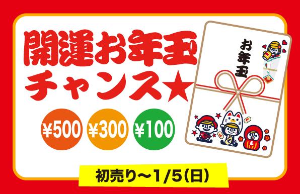 Good_luck2020_OTOSHIDAMA