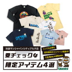 IKEBUKURO_Free_shipping_240x240