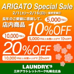 ARIGATO_SALE_KITAHIROSHIMA_240
